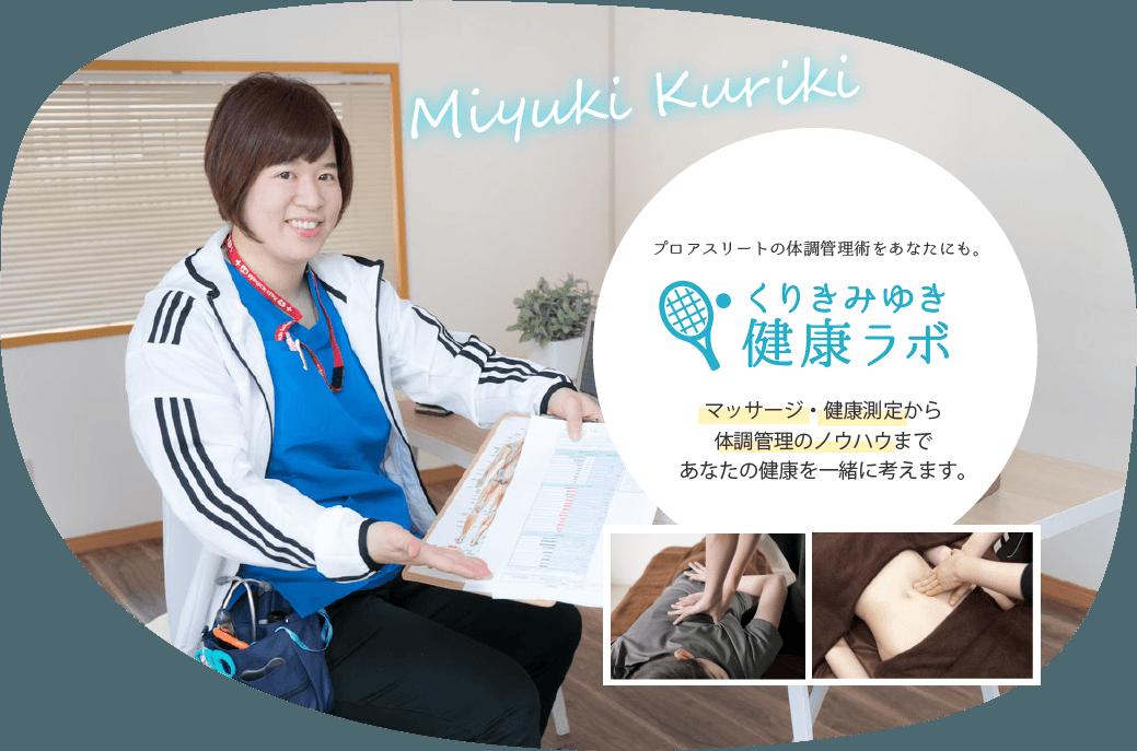 マッサージ・健康測定から体調管理のノウハウまであなたの健康を一緒に考えます。